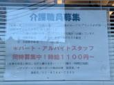 デイサービス太陽 スポーツ館 成田東