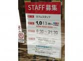 カフェ・ド・クレア東長崎店