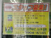 クリーニングショップ ニューN(エヌ) 旭丘店