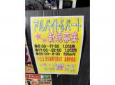 ファミリーマート 東中野ギンザ通り店