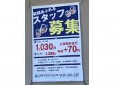 はま寿司 東村山久米川店