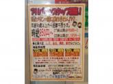 ツルハドラッグ 水海道栄町店