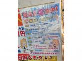麻雀 Ejong(イージャン) 新宿店