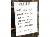 炭火焼鳥 西田屋 下北沢店