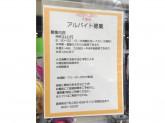 KIDDY LAND(キデイランド) 大高店