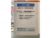 ファミリーファッションオギノ 信州山形店