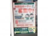 ローソンストア100 稲田本町店