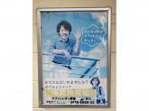 ヤクルト 東京ヤクルト販売江戸川事業所赤坂センター