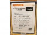 クラークスアウトレット 札幌北広島店