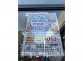 ココカラファイン 目黒大橋店