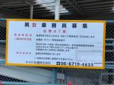 ヤマト交通株式会社