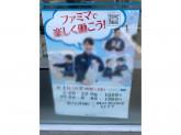 ファミリーマート 新川吉祥寺通り店