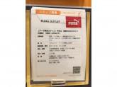 PUMA Outlet(プーマ アウトレット) 札幌北広島店