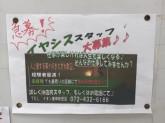 イヤシス・イオン東岸和田店
