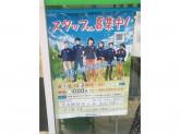 ファミリーマート 長堀橋駅南店