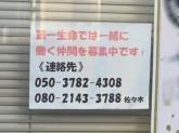第一生命保険(株)中京総合支社 太田川営業オフィス