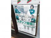 セブン-イレブン 岡崎寿町店