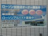 ローソン 岡崎鴨田町店