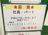 樽寿司 サンパール店