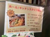 ごまそば八雲 札幌パルコ店