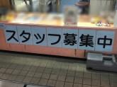 チケットショップエイト 近鉄奈良駅前店