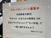 モノ市場 知立・刈谷店