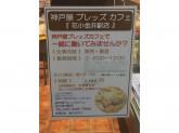 神戸屋 ブレッズカフェ 花小金井駅店