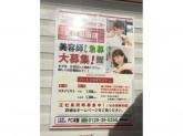 デューポイントイオン東岸和田店