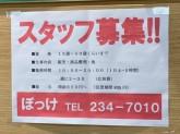 ぽっけ 前橋リリカ店