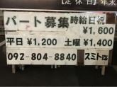 美容室 HAPPYELL(ハピエル) 伊都店
