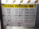 セブン-イレブン 綾瀬早川店
