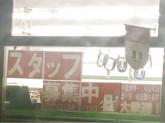 ファミリーマート 王寺本町店