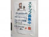 クリーニングハウス アップル 三和綾瀬店