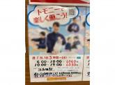 トモニー 江古田駅店