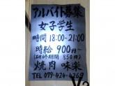 味楽 駅前店