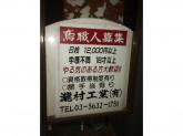 瀧村工業有限会社