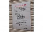 太陽軒 高円寺店