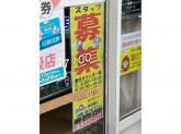 NICEクリーニング 小川西口店