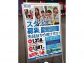 ミリオン 氷川台11号店
