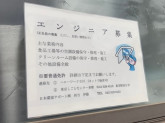 日本環境サポート株式会社