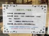 PROGRESS(プログレス) 国分寺店