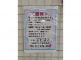 フラワーショップ花繁藤千 東光ストア北広島店