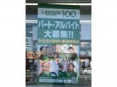 ローソンストア100 東海高横須賀店