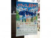 ファミリーマート 菊水通二丁目店