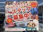 セブン-イレブン 横浜戸塚小学校南口店