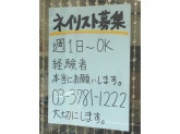 NAILSALON PUREHEART(ネイルサロン ピュアハート) 武蔵小山店