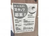 らーめん山頭火 五反田店