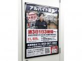 BOOKOFF PLUS(ブックオフプラス) 聖蹟桜ヶ丘オーパ店