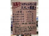 セブン‐イレブン 熊野町萩原8丁目店