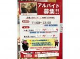 お好み焼き鶴橋風月 イオンモール堺北花田店